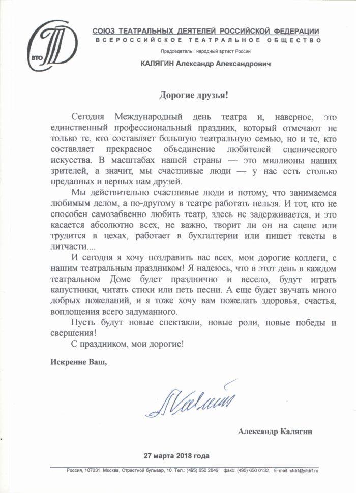 Поздравление c Днем театра от председателя СТД РФ Александра Калягина